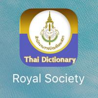 タイ-タイ辞書アプリ(タイ王立学士院)