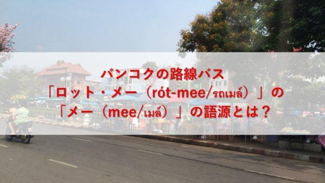 バンコクの路線バス「ロット・メー」の語源