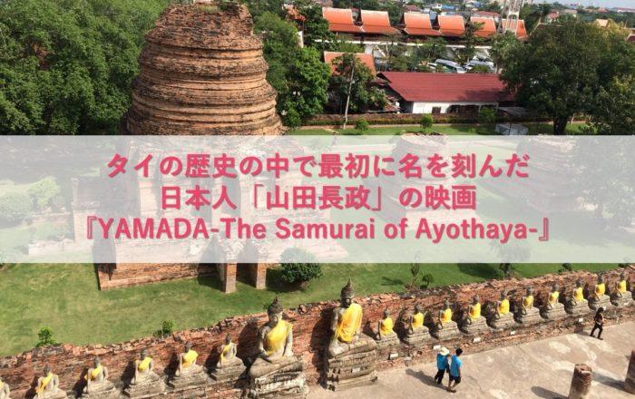 山田長政を描いたタイ映画『YAMADA -The Samurai of Ayothaya-』
