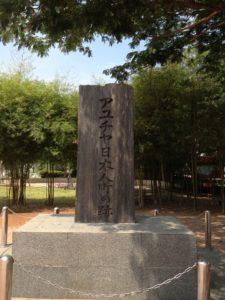 アユチヤ日本人町の跡