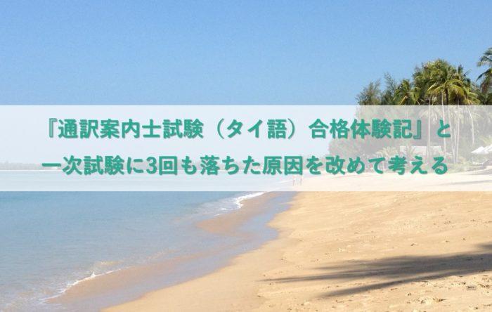 通訳案内士試験(タイ語)