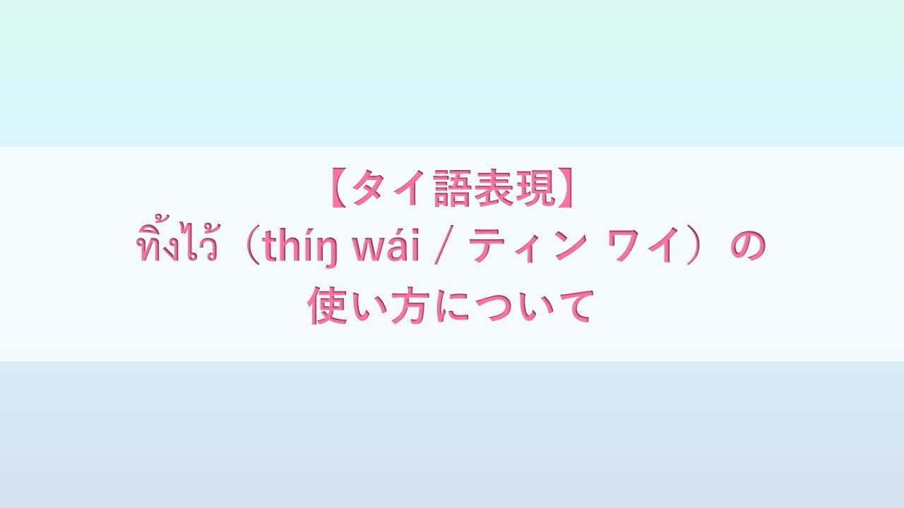 【タイ語表現】ทิ้งไว้(thíŋ wái / ティン ワイ)の使い方