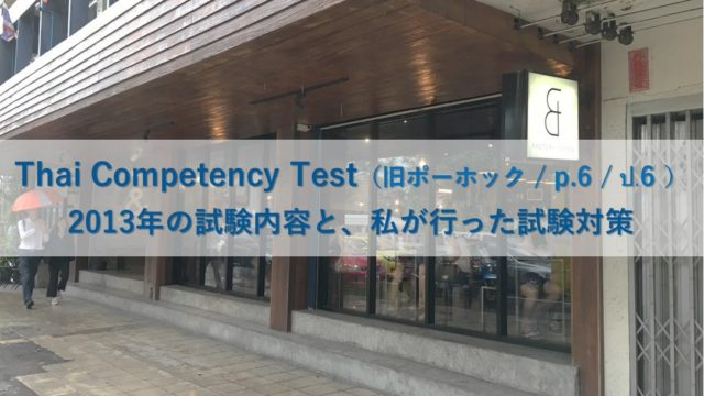 Thai Competency Test(旧ポーホック)2013年の試験内容と対策