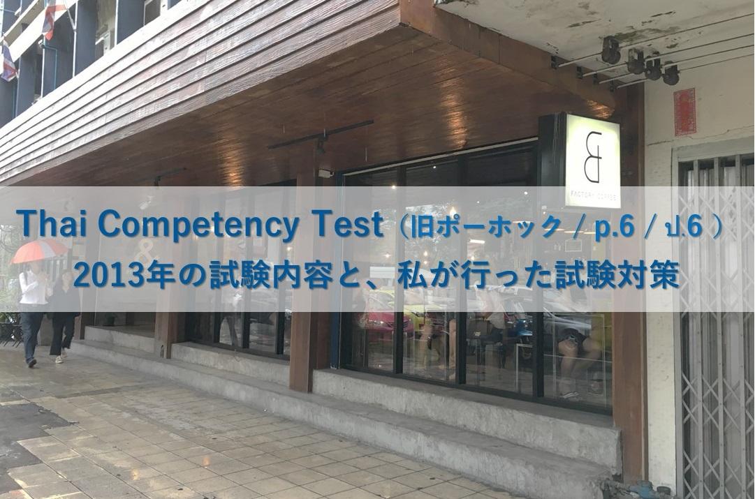 Thai Competency Test(旧ポーホック)2013年の試験内容と対策