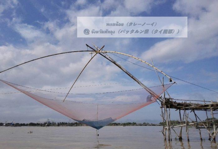 タイ南部パッタルン県「タレーノーイ」