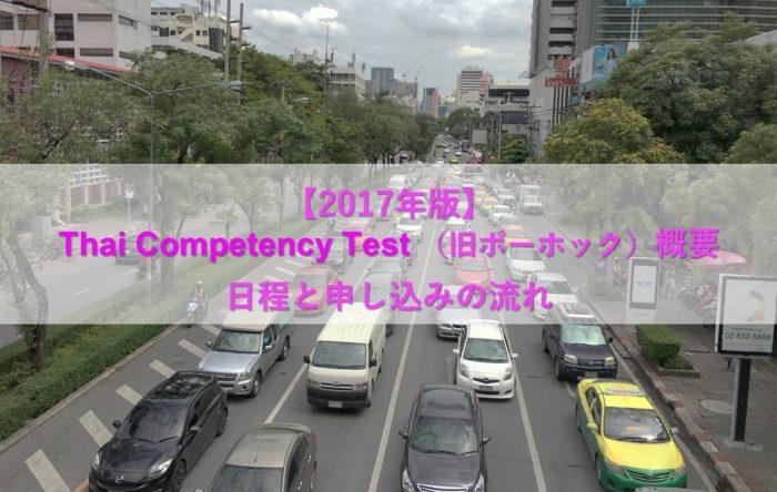 2017年Thai Competency Test (旧ポーホック)概要(日程と申し込みの流れ)