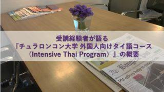 受講経験者が語る『チュラロンコン大学外国人向けタイ語コース(Intensive Thai Program)』の概要