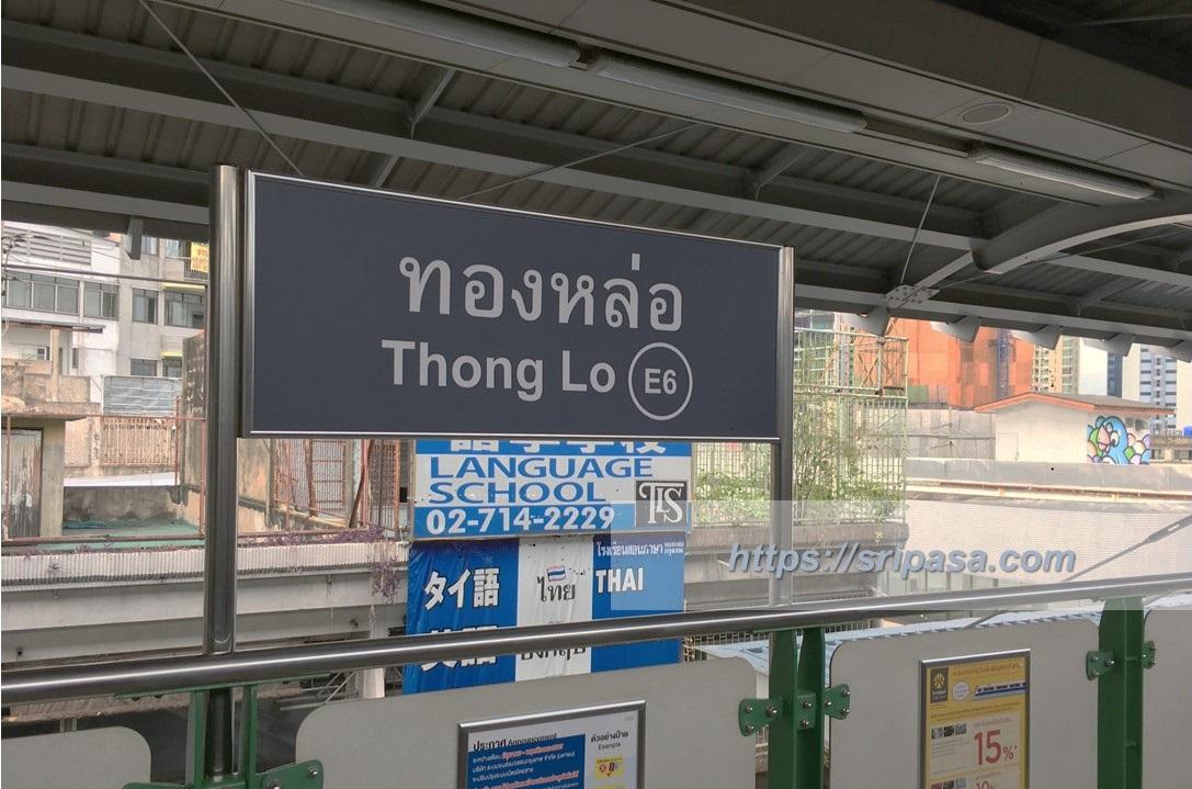 ทองหล่อ(thɔɔŋ lɔ̀ɔ/トンロー)という地名の由来と、「หล่อ(lɔ̀ɔ/ロー)」が「ハンサムな」という意味を持つ理由