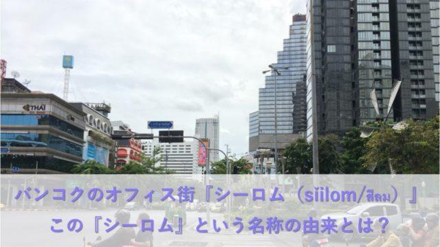 バンコクのオフィス街「シーロム(Silom)」の名前の由来