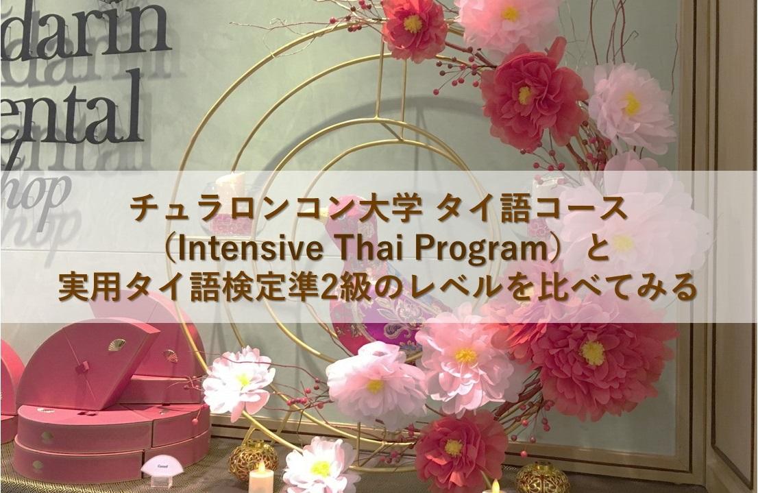 チュラロンコン大学タイ語コース(Intensive Thai Program) vs 実用タイ語検定準2級