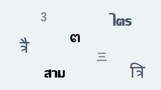 【タイ語単語】「3つの」を意味する『トライ/ไตร』を用いた語句【数字】