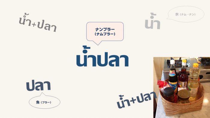 【タイ人おすすめ】ナンプラー(ナムプラー/魚醤)人気ランキング【口コミ】