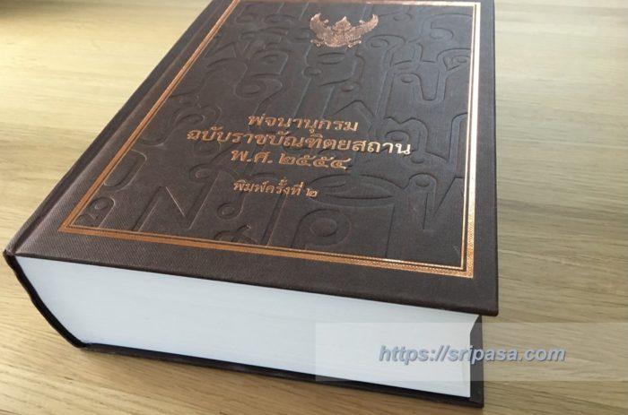 『สำนักงานราชบัณฑิตยสภา(Office of the Royal Society/タイ王立学院)』のタイ-タイ辞書