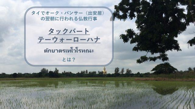 タイのオーク・パンサー(出安居)の翌朝に行われる仏教行事「テーウォーローハナ」とは?