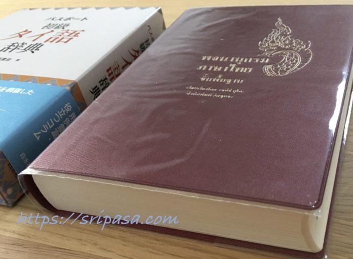 パスポート初級タイ語辞典