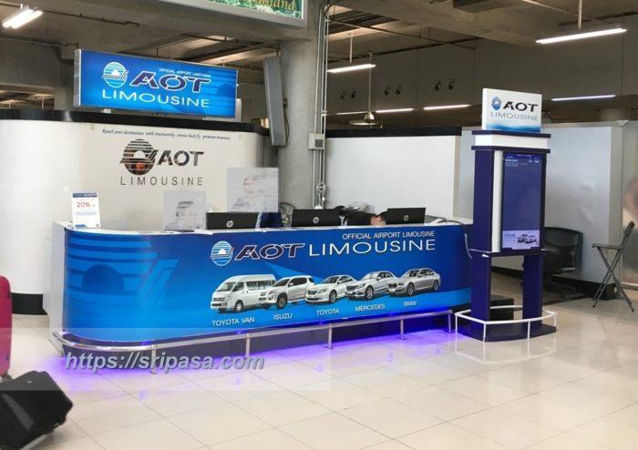【スワンナプーム空港】税関通過後すぐのところ(右手)にあるAOT LIMOUSINEカウンター