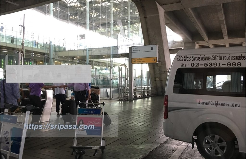 【スワンナプーム空港】税関審査通過後、AOT LIMOUSINEに乗車する9番出口
