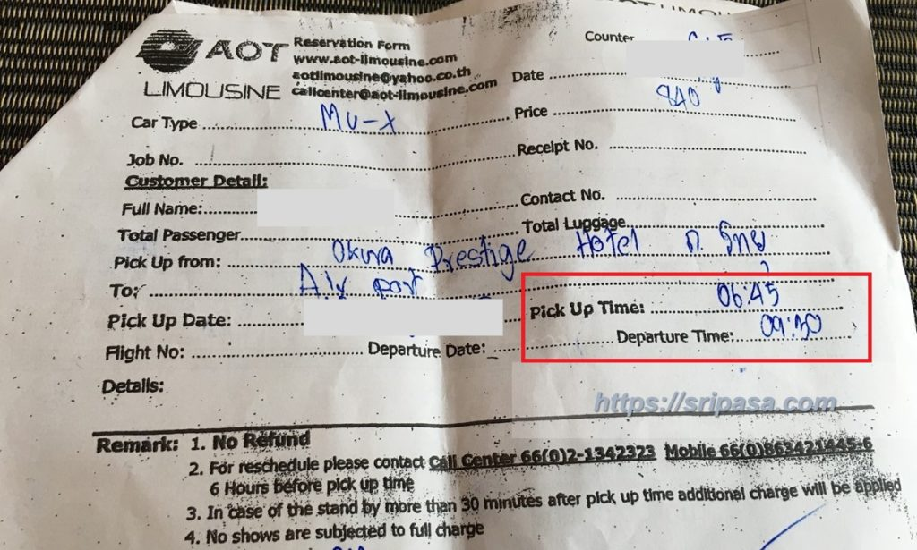 AOT LIMOUSINE往復代金支払い時に受け取った、帰りの予約確認書