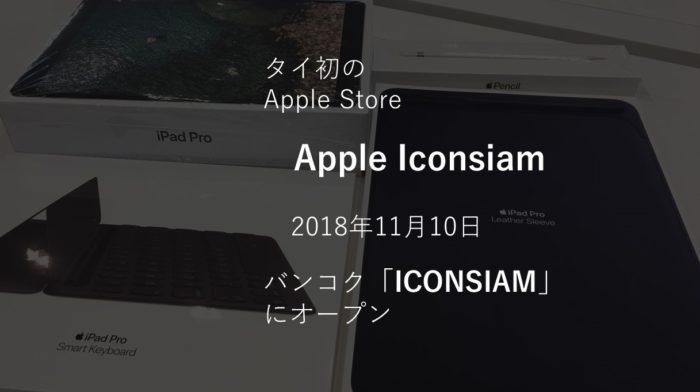 タイ初のアップルストア『Apple Iconsiam』が2018年11月10日にバンコク「アイコンサイアム」にオープン