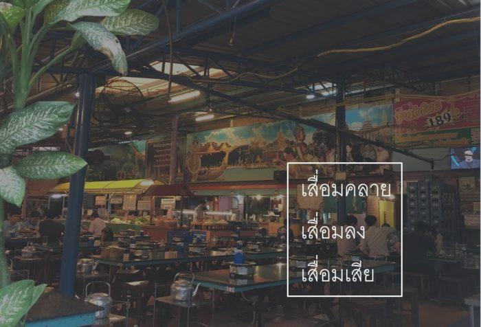 【タイ語単語】「衰える」という意味の動詞「เสื่อม/スアム」の複合語3つ(เสื่อมคลาย, เสื่อมลง, เสื่อมเสีย)を比較