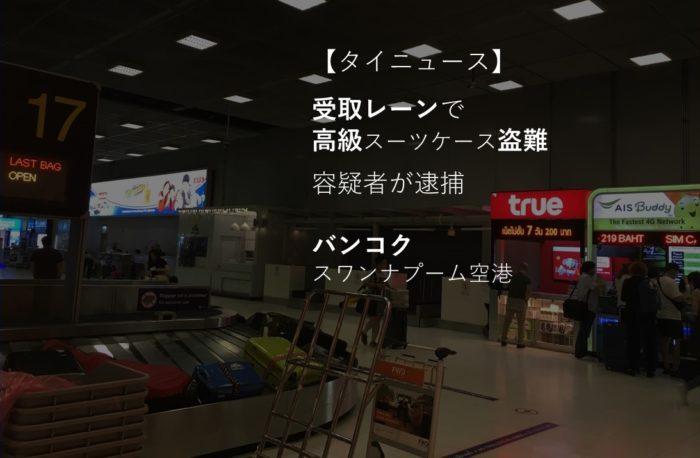 【タイニュース】高級スーツケース盗難事件の容疑者が逮捕【バンコク/スワンナプーム空港】