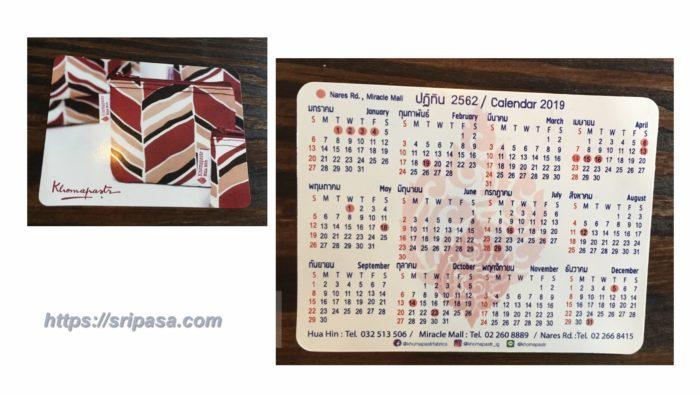 「コマパット/Khomapastr」バンコク店舗の2019年営業日/休業日カレンダー