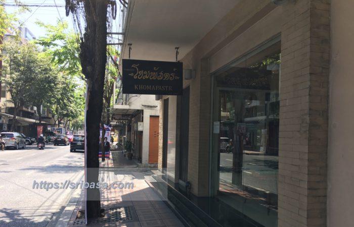 「コマパット/Khomapastr」ナレート/Nares Rd.店の外観