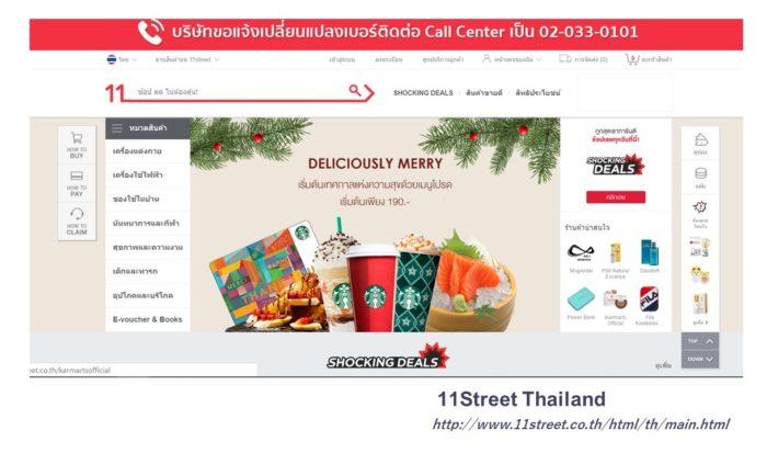 タイのECサイト「11Street Thailand」トップページ