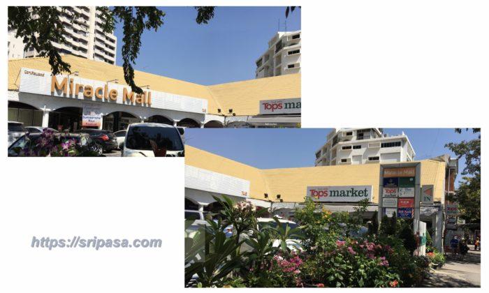 「コマパット/Khomapastr」が入っている「ミラクルモール/Miracle Mall」の外観