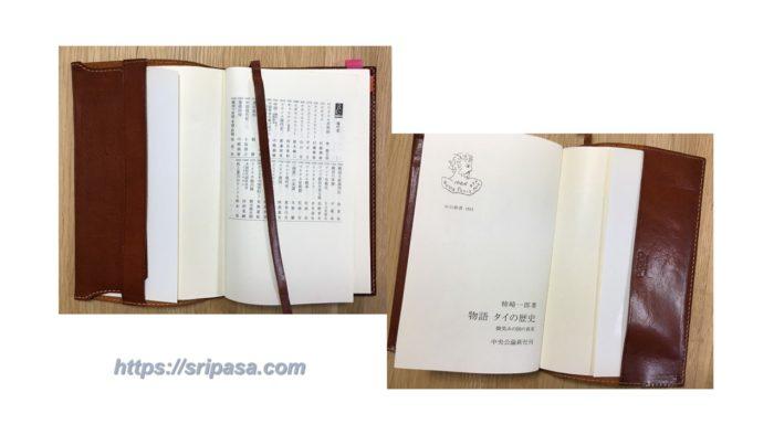 本革ブックカバー「Piccino/ピッチーノ」(新書サイズ)