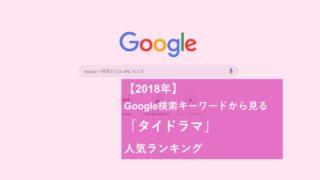 【2018年】Google検索キーワードから見る「タイドラマ」人気ランキングTop7