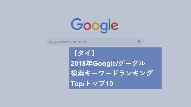【タイ】2018年Google/グーグル検索キーワードランキングTop/トップ10