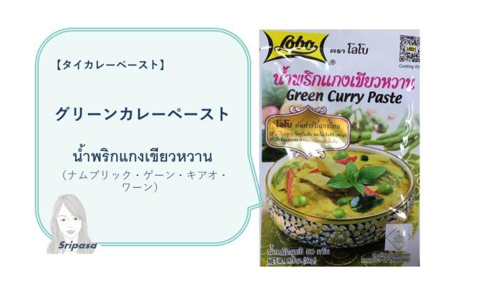 グリーンカレーペースト/Green Curry Paste