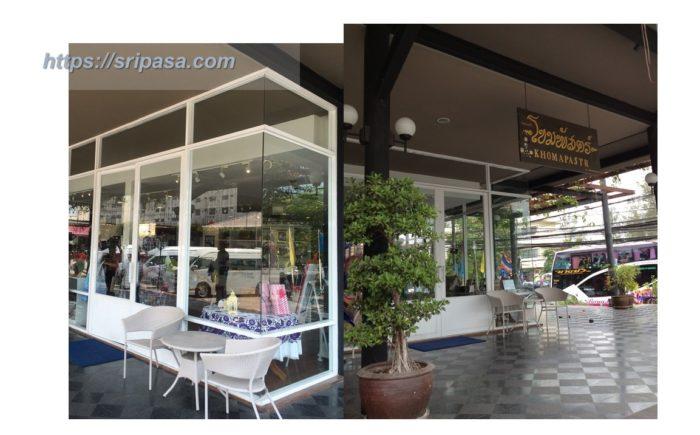「コマパット/Khomapastr」ホアヒン店の外観