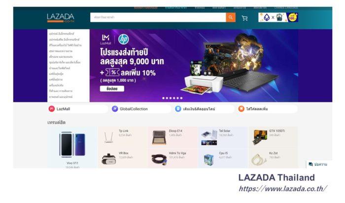 タイのECサイト「LAZADA Thailand」トップページ