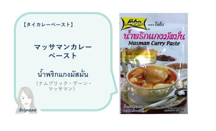 マッサマンカレーペースト/Masman Curry Paste