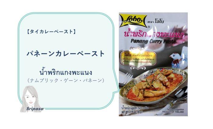 パネーンカレーペースト/Panang Curry Paste