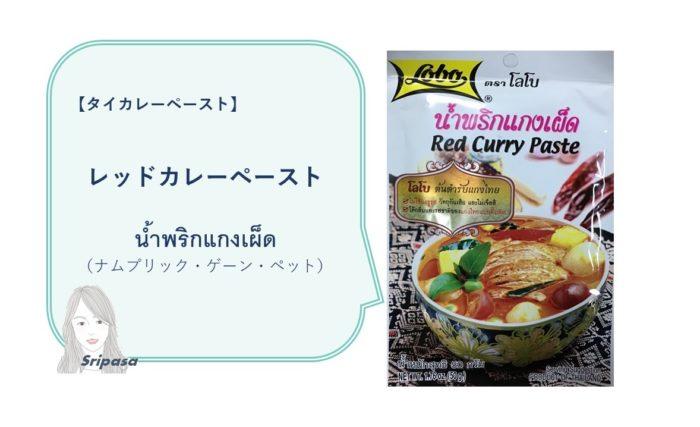 レッドカレーペースト/Red Curry Paste