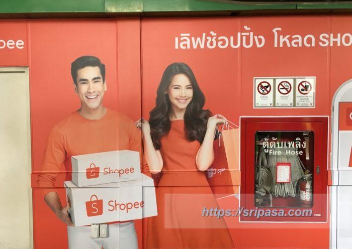 バンコクのBTSプロンポン駅にある、ナデートさんとヤヤーさんが載っているShopeeのポスター