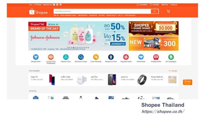 タイのECサイト「Shopee Thailand」トップページ