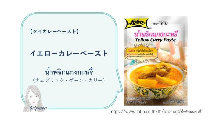 イエローカレーペースト/Yellow Curry Paste