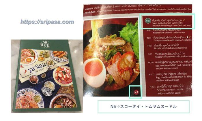 バンコク・シーロムエリア『ロットニヨム/Ros'niyom』のおすすめの麺料理「スパイシー・スコータイ・トムヤム・ヌードル」