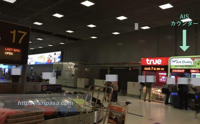 バンコク・スワンナプーム空港のAISカウンター