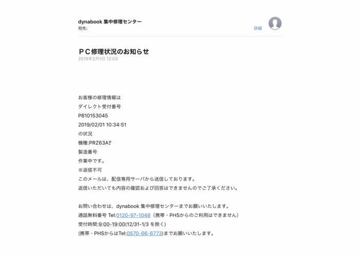 dynabook 集中修理センター PC i-repair サービス 修理状況お知らせメール(一例)