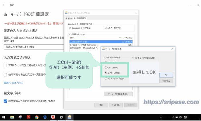 Windows設定画面|キーの詳細設定:キーシーケンスの変更