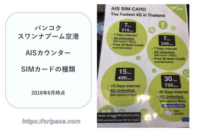 バンコク・スワンナプーム空港のAISのSIMカードの種類