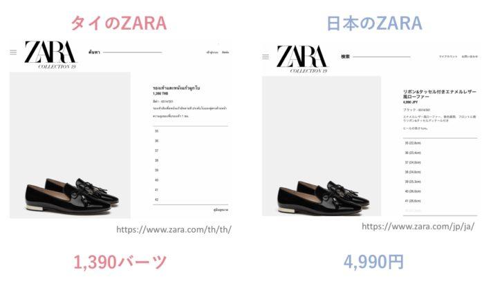 タイと日本のZARAの価格を比較(靴)