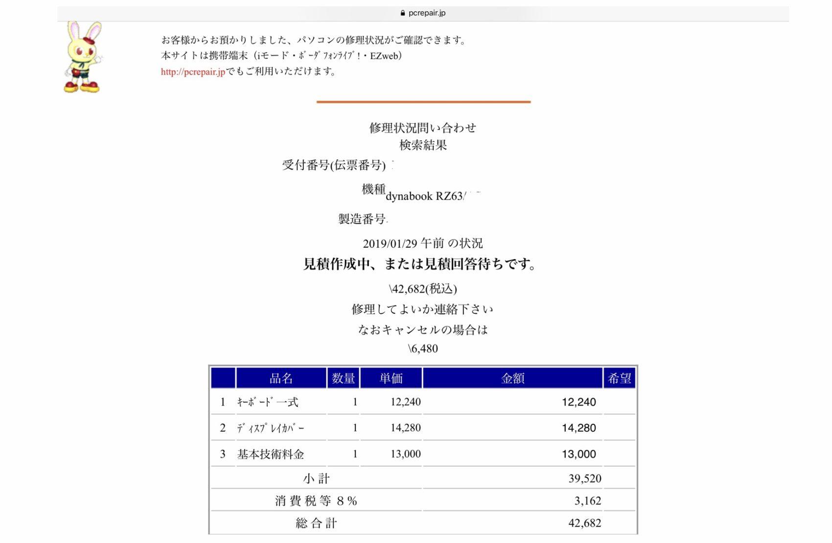 dynabook 集中修理センター PC i-repair サービス