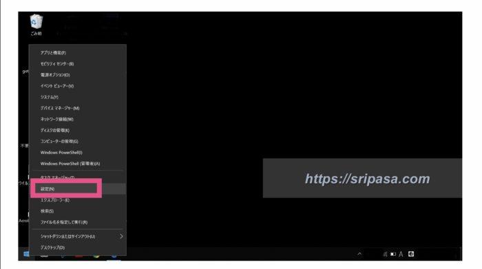 Windows画面|デスクトップ