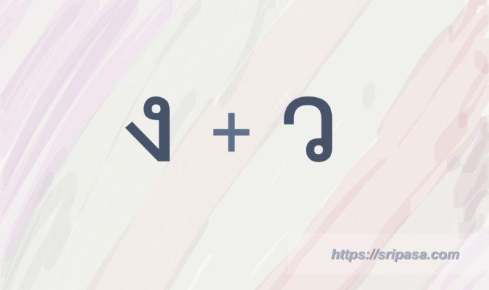 顔文字に使われているタイ語の子音の文字 งとว